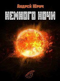 Андрей Юрич - Немного ночи (сборник)