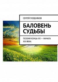 Сергей Поздняков -Баловень судьбы