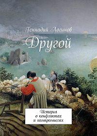 Геннадий Логинов -Другой. История оконфликтах икомпромиссах