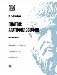 Василий Курабцев -Платон: агатофилософия. Монография