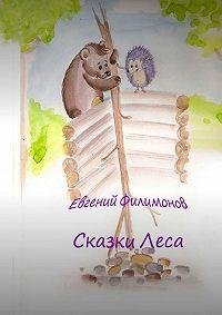 Евгений Филимонов - Сказки Леса