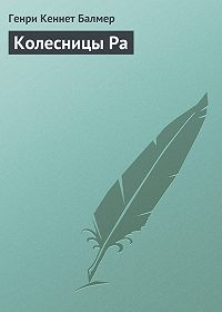 Генри Кеннет Балмер - Колесницы Ра