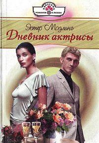 Эстер Модлинг -Дневник актрисы