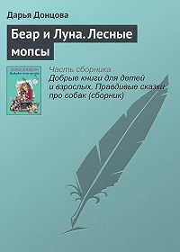 Дарья Донцова -Беар и Луна. Лесные мопсы