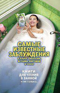 В. Обручев - Самые известные заблуждения о науке, биологии, истории, анатомии и сексе