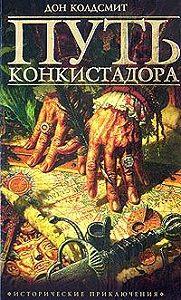 Дон Колдсмит - Раскол племен
