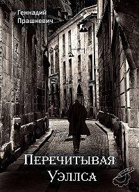 Геннадий Прашкевич -Перечитывая Уэллса