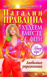 Наталия Правдина -Любимые упражнения