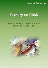 Сергей Степочкин -В тайгу на ПМЖ