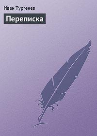 Иван Тургенев -Переписка