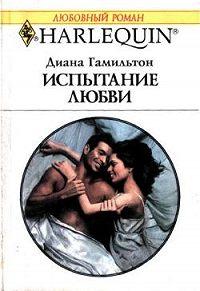 Диана Гамильтон -Испытание любви