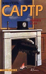Жан-Поль Сартр -Комната