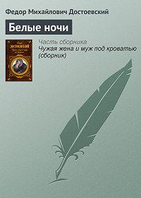 Федор Достоевский -Белые ночи