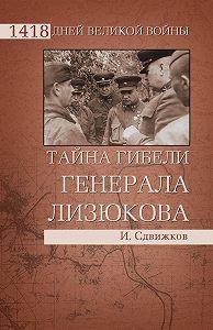 Игорь Сдвижков -Тайна гибели генерала Лизюкова