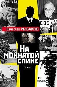Вячеслав Рыбаков -На мохнатой спине