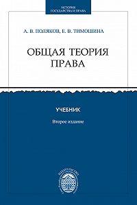 Андрей Поляков -Общая теория права. Учебник