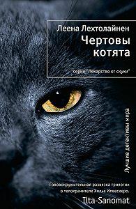 Леена Лехтолайнен -Чертовы котята