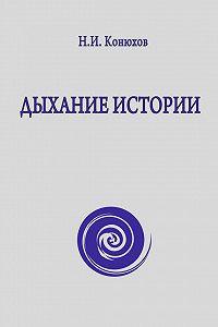 Н. Конюхов - Дыхание истории