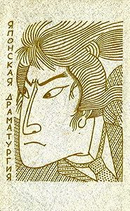 Мокутаро Киносита -Красильня Идзумия
