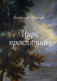 Владислав Кузнецов -Цирк проклятий