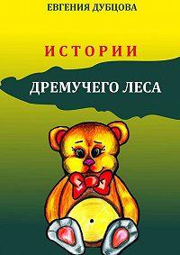 Евгения Дубцова - Истории Дремучего леса