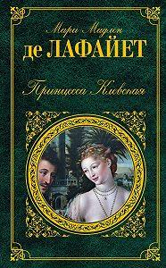 Мари де Лафайет -Принцесса Клевская (сборник)