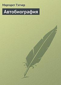 Маргарет Тэтчер -Автобиография