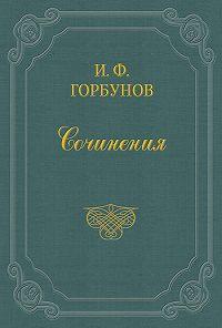 Иван Горбунов -Жестокие нравы