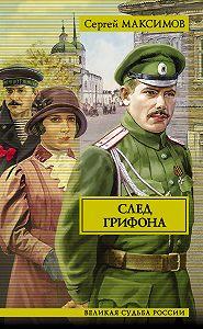 Сергей Максимов -След грифона