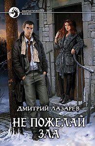 Дмитрий Лазарев -Не пожелай зла
