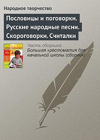 Народное творчество -Пословицы и поговорки. Русские народные песни. Скороговорки. Считалки