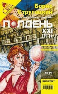 Коллектив Авторов -Полдень, XXI век (апрель 2010)