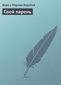 Вера и Марина Воробей - Свой парень