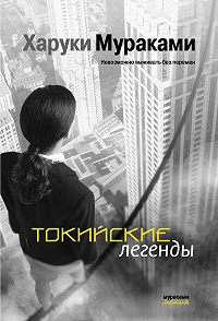 Харуки Мураками -Токийские легенды (сборник)