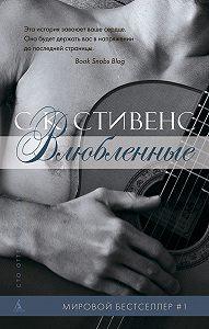 С. К. Стивенс -Влюбленные