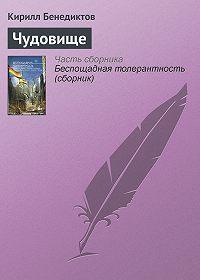 Кирилл Бенедиктов -Чудовище