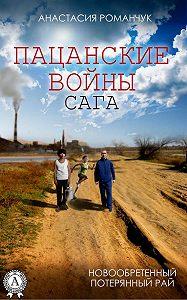 Анастасия Романчук - Новообретённый потерянный рай