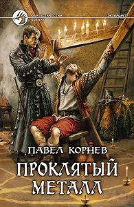 Павел Корнев -Проклятый металл