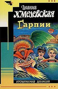 Иоанна Хмелевская -Гарпии