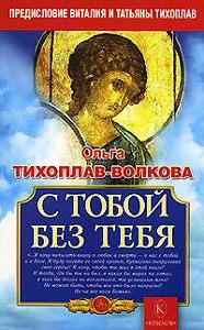 Ольга Тихоплав-Волкова -С тобой без тебя