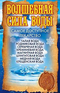 Ольга Никольская -Волшебная сила воды. Самое доступное лекарство