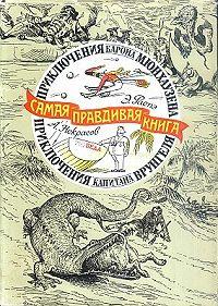 Рудольф Эрих Распе -Приключения барона Мюнхаузена (с иллюстрациями)