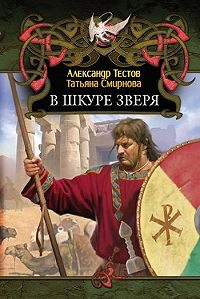 Александр Тестов -В шкуре зверя