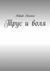 Юрий Аленко -Трус иволя