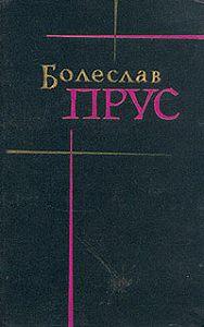 Болеслав  Прус -Анелька
