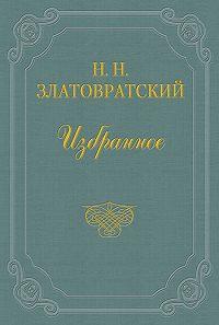 Николай Златовратский -Крестьяне-присяжные