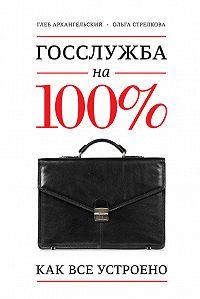 Ольга Стрелкова -Госслужба на 100%. Как все устроено