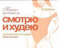 Елена Шубина - Жизнь без диет. Смотрю и худею