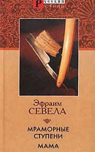 Эфраим  Севела -Мама