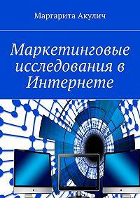 Маргарита Акулич -Маркетинговые исследования в Интернете